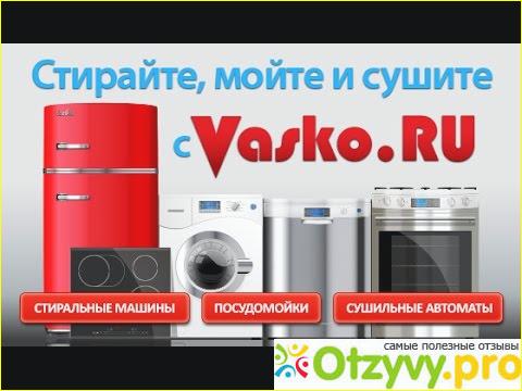 Васко Ру Интернет Магазин Отзывы Покупателей