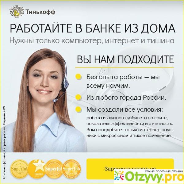 Зарплата тинькофф удаленная работа сайты по поиску фриланса