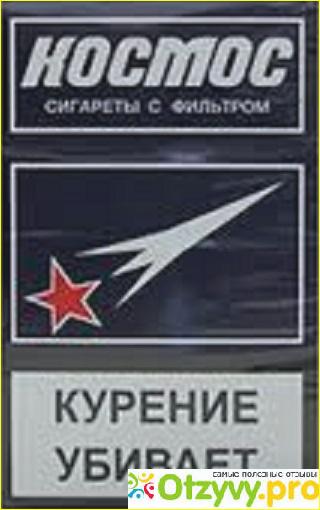 Советские сигареты космос купить аккумулятор от электронной сигареты купить