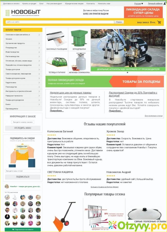 Новобыт Интернет Магазин Томск