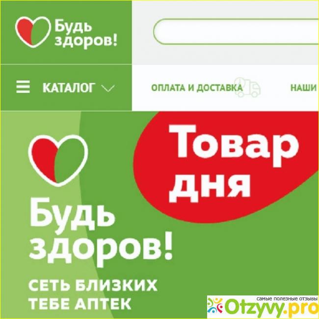 ИНТЕРНЕТ-АПТЕКА БУДЬ ЗДОРОВ ОТЗЫВ отзывы о сайте