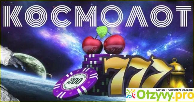 отзыв об онлайн казино