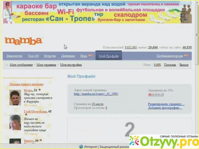 знакомства на сайте однлклассники mamba ru