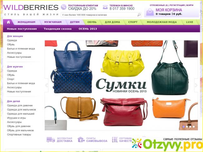 Вальберис Ру Интернет Магазин Каталог Саратов