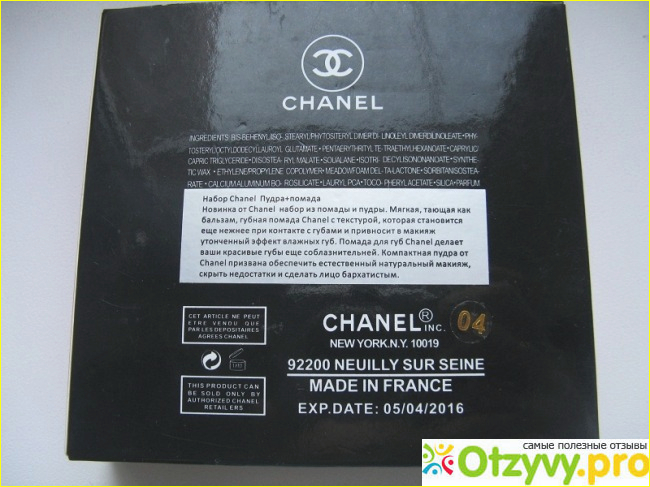 Набор Chanel Пудра + помада Make-up Compact Powder Vitamin E & SPF30 & Lipstick