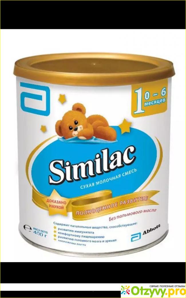 Молочная смесь Similac Премиум 1 - 6 мес 4 гр: цена