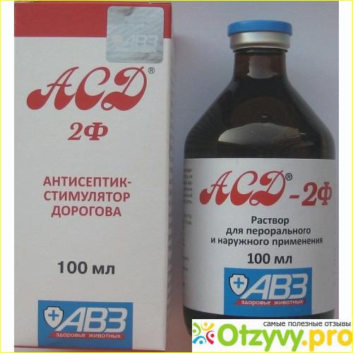 Асд фракция 2 отзывы псориаз
