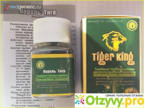 препарат для потенции тигр