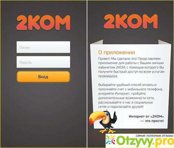 Компания 2ком официальный сайт как сделать простой свой интернет магазин