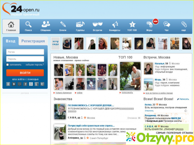 сайт знакомств 24 open.ru отзывы
