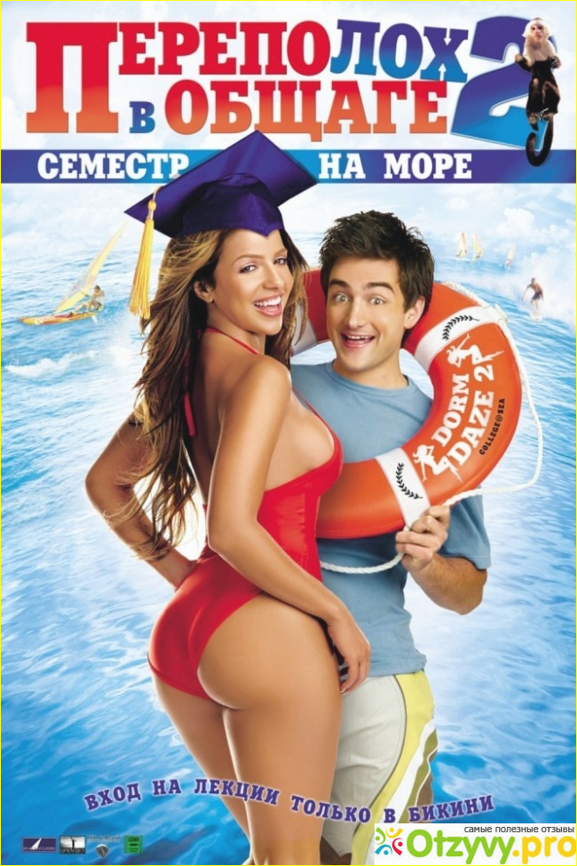 Фильм море и секс фото 114-52