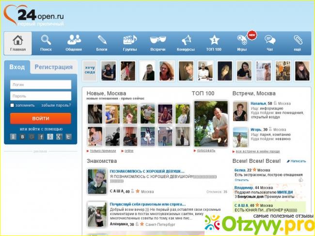Регистрации знакомства майл ру москва без