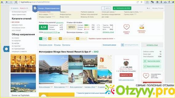 ТОПХОТЕЛС ЕГИПЕТ (Египет, курорты) отзывы туристов 2019 ...