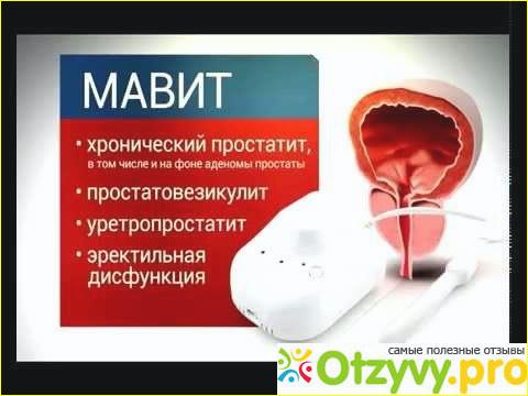 Мавит отзывы простатит приборы для профилактики и лечения простатита