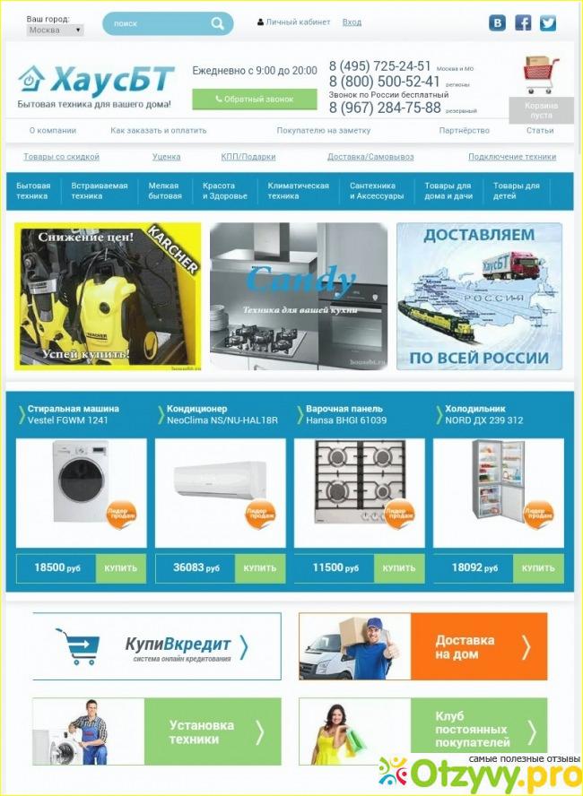 Лайм Бт Интернет Магазин