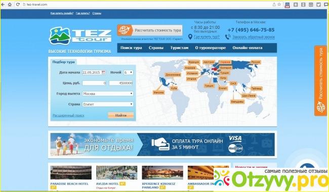 http://otzyvy.pro/image.php?nocache=1&img=uploads/reviews/2015-09/4e42b719a0e55e190d5f89f7e3e7c309.jpg
