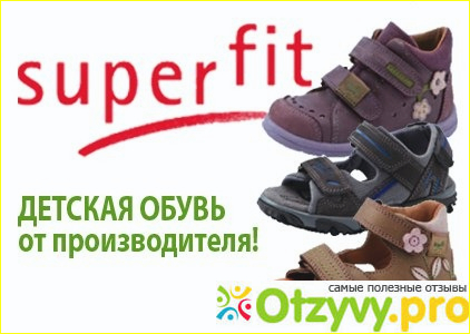 Superfit (Суперфит, Супер фит) | Детская обувь | Отзывы