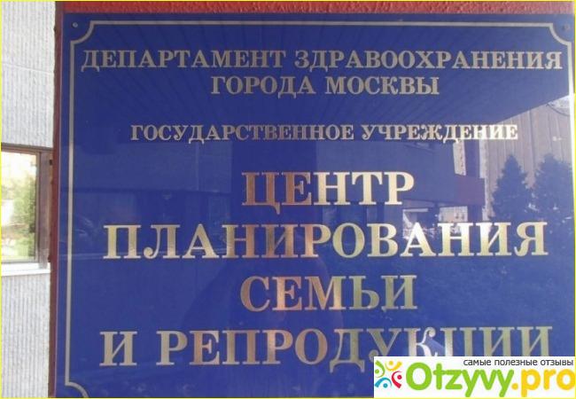 otzivi-tsentrah-planirovaniya-semi