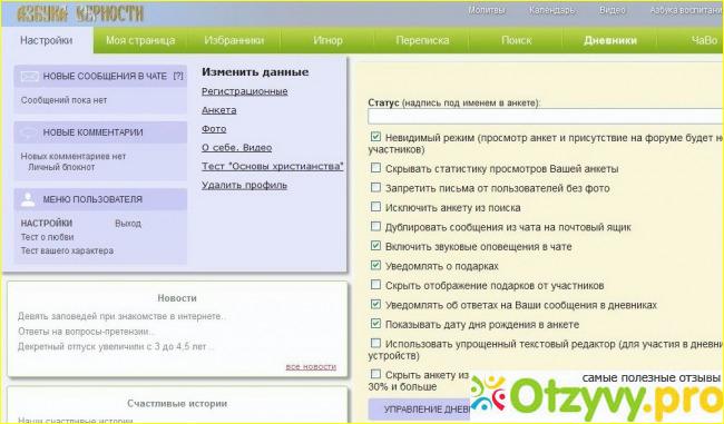 азбука православных знакомств красноярск