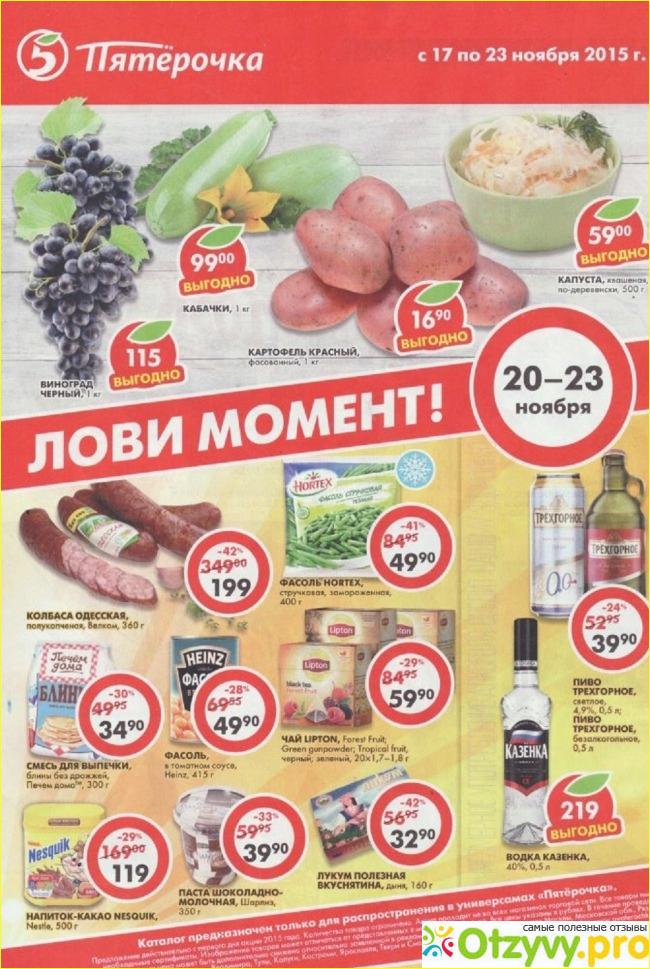 Пятерочка - Акции в Москве и Подмосковье