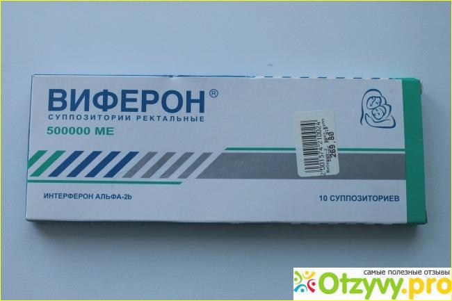 viferon-rektalno-mozhno-vaginalno-primenyat