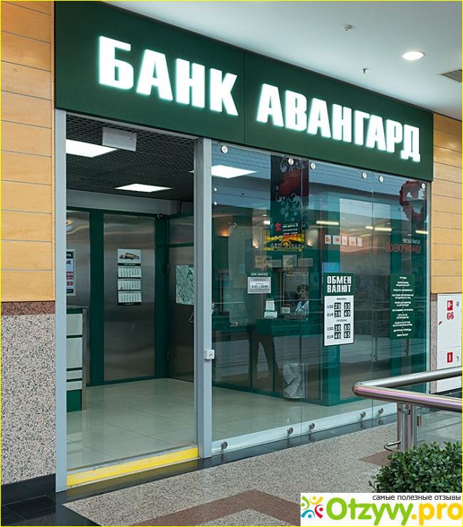 Авангард Банк — Finrussia 36
