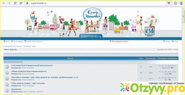 интернет магазин супермамочки в казани - 1