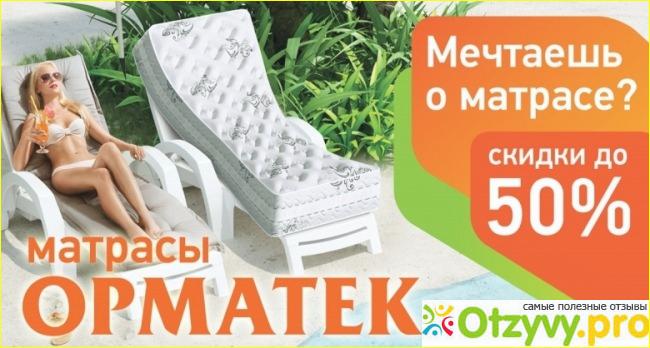 ormatek-matrasi-ofitsialniy-sayt-katalog-krovati