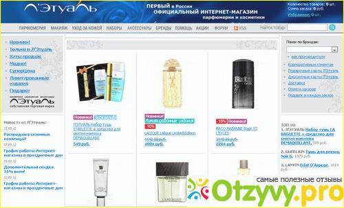 Летуаль Интернет Магазин Александров