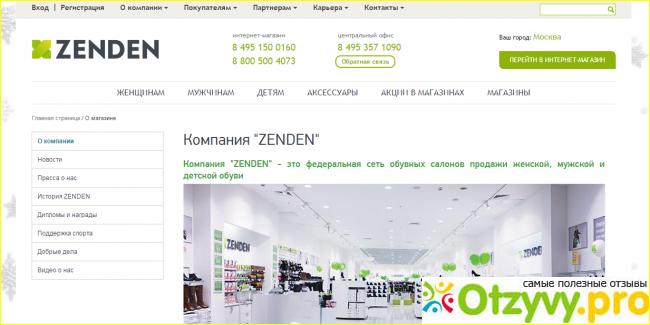 Зенден Каталог обуви 2 15-2 16, Официальный сайт