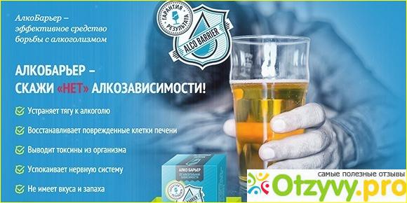Алкобарьер средство от алкоголизма инструкция по применению
