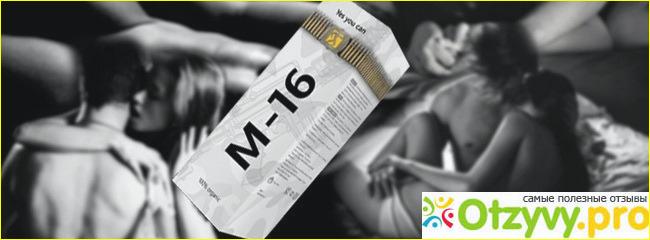 М16 средство для потенции для мужчин реальные отзывы