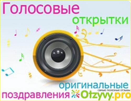 Поздравление с днем рождения голосовые открытки