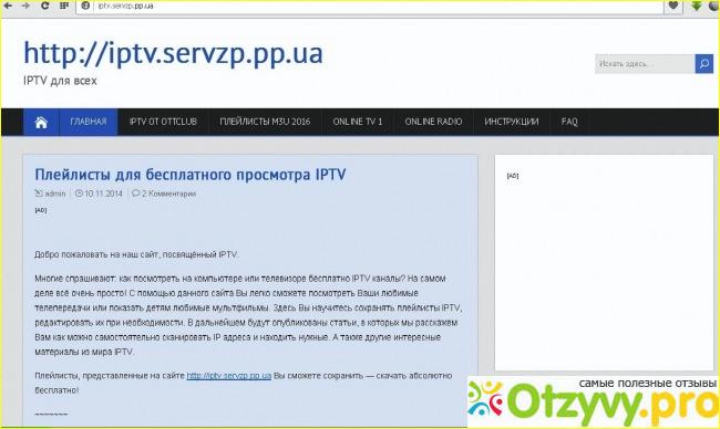 Плейлисты iptv каналов m3u скачать бесплатно