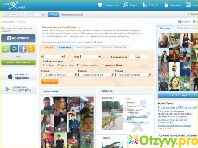 Сайты Знакомства Лов Планет