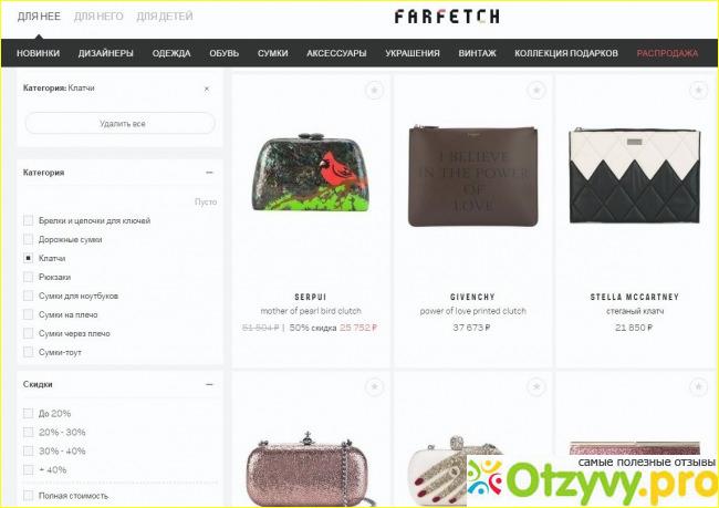 Farfetch Интернет Магазин Отзывы Покупателей