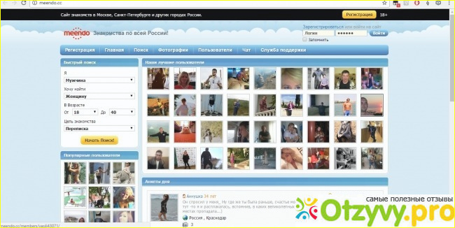 меендо сайт знакомств регистрация