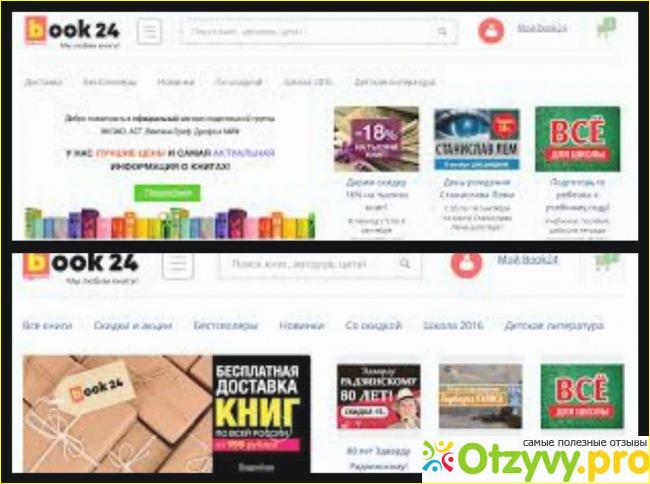 f61f794feff4 BOOK24 RU ИНТЕРНЕТ МАГАЗИН отзывы о сайте - реальные отзывы о Book24 ...