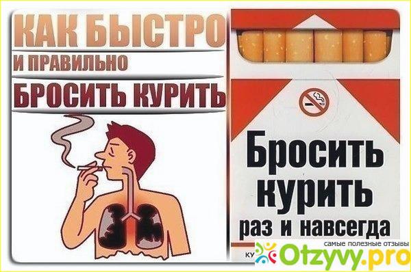 brosit-kurit-v-domashnih-usloviyah