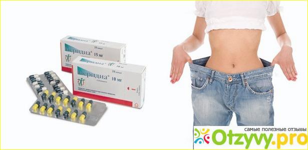 Препарат для похудения отзывы врачей меридия