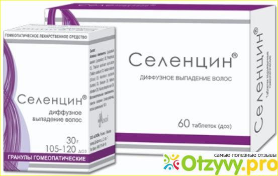 Селенцин таблетки инструкция по применению, селенцин таблетки цена.