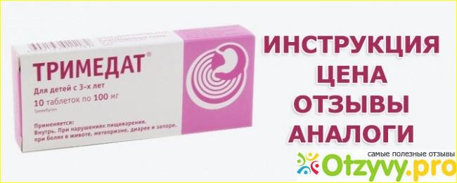 Тримедат инструкция по применению таблетки 30 штук | pro-tabletki. Ru.