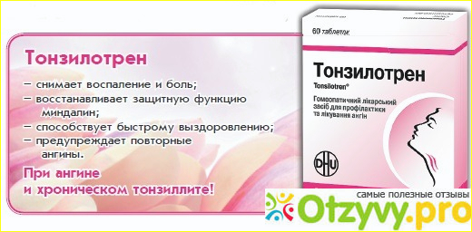 Тонзилотрен инструкция по применению цена отзывы врачей.
