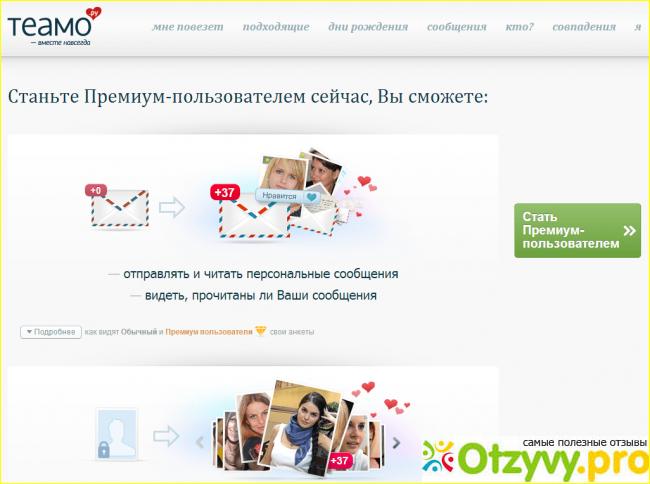 отзывы о русских сайтах знакомств 2019