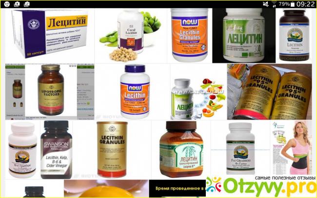 лецитин наш для похудения