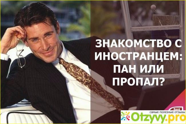 новые сайты знакомств с иностранцами