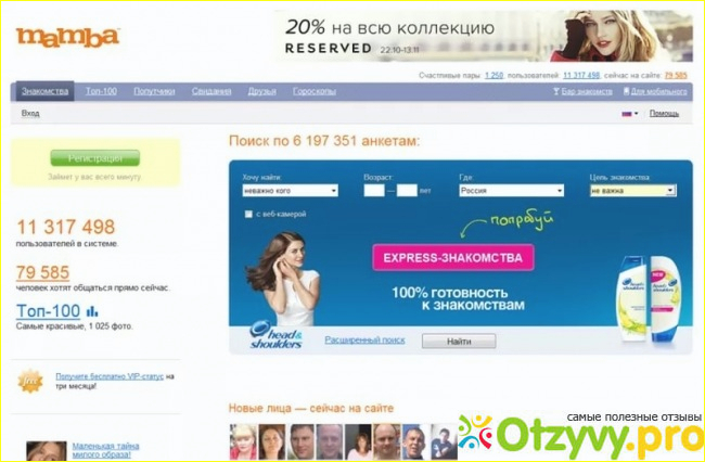 татарлов отзывы о сайте знакомств