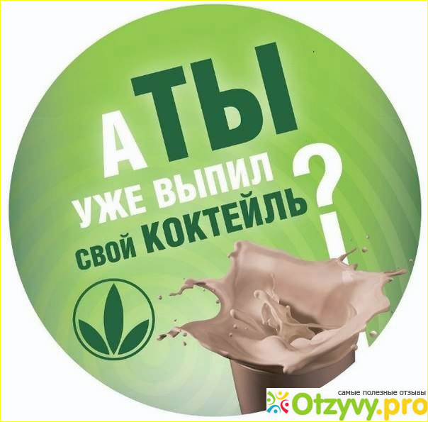 Экспресс Похудение По Гербалайфу
