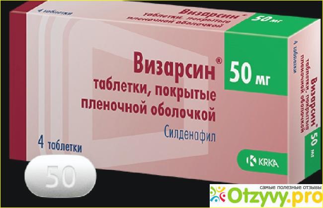 Визарсин инструкция препарата