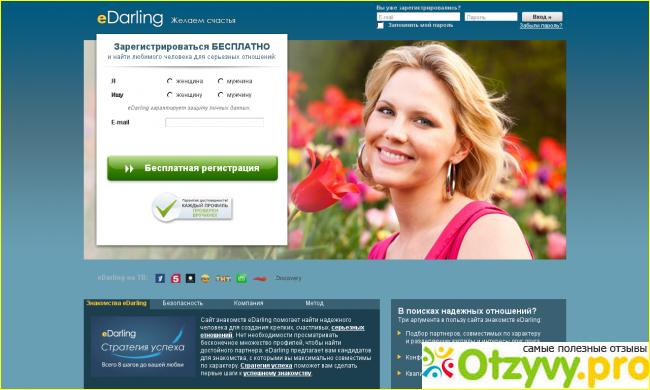 Darling сайт знакомств вход